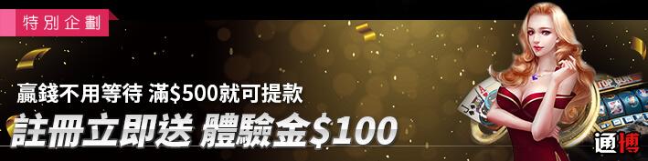 通博娛樂城 免費體驗金 白菜 100
