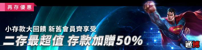 通博娛樂城 二存超優惠 存款加贈50%