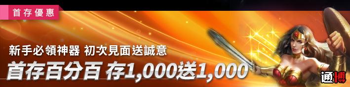 通博娛樂城 首存1000送1000
