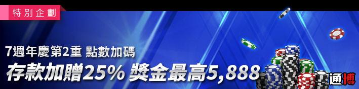 通博娛樂城 通博 7週年慶 存款加贈25