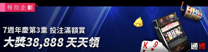 通博 通博娛樂城 7週年慶投注滿額賞