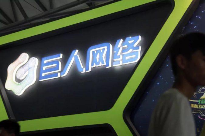 逄宇峰為巨人網絡前十大流通股東之一