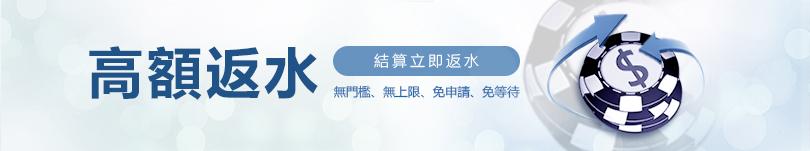 返水  現金版   LEO 九州娛樂