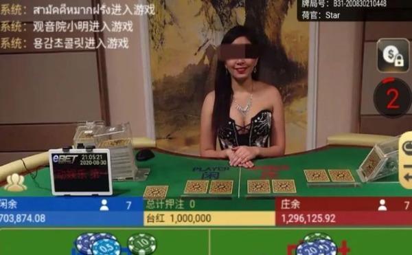 网络赌博 泰国 1 1