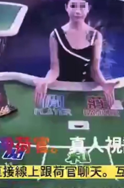 網絡博彩真人發牌直播賭資超過三千萬台幣