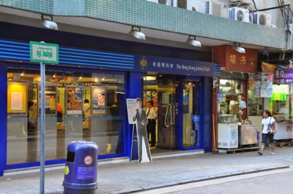 香港賽馬會恢復投注站提供投注服務