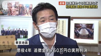 秋元司接受中國企業500